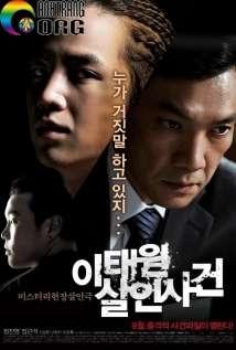 Itaewon-Murder-Case-EC9DB4ED839CEC9B90-EC82B4EC9DB8EC82ACEAB1B4-2009