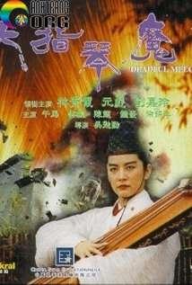 Lục Chỉ Cầm Ma 1994